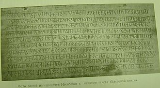 Slavic Native Faith's identity and political philosophy - Photograph of one of the wooden planks (the n. 16) upon which the Book of Veles was written. The tables were supposedly found by Fodor Arturovich Isenbek in 1919 in a princely estate plundered by Red Guards, in the area of Kursk or Oryol, and in 1925 they were given to Yuri Mirolyubov who transcribed and translated them.