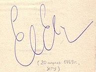 Автограф Е. Евтушенко, 1989