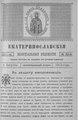 Екатеринославские епархиальные ведомости Отдел неофициальный N 22 (1 августа 1915 г) Год издания 43.pdf