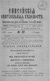 Енисейские епархиальные ведомости. 1910. №10.pdf