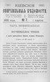 Киевские епархиальные ведомости. 1900. №07. Часть неофиц.pdf
