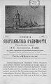 Киевские епархиальные ведомости. 1903. №37. Часть офиц.pdf