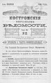 Костромские епархиальные ведомости. 1898. №21.pdf