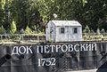 Кронштадт - Док Петровский.jpg
