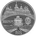 Монета «800 років м. Збараж» (реверс).jpg