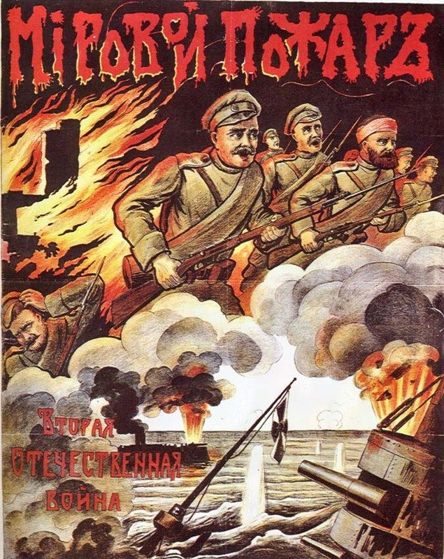 Міровой пожарь (плакат)