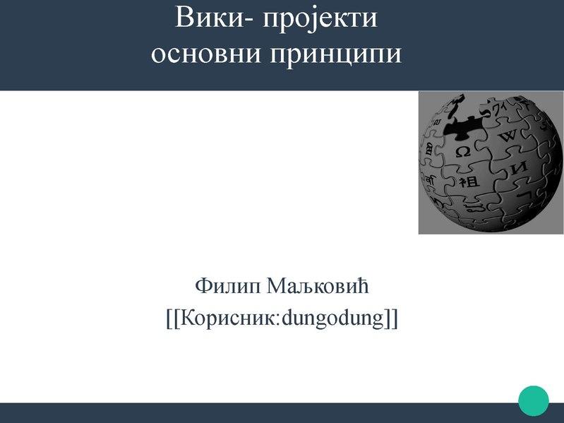 File:Основни принципи Вики пројеката.pdf