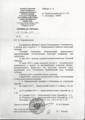 О Г.Е. Озерецковском - арх.справка ЦГИА СПб.png