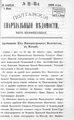 Полтавские епархиальные ведомости 1900 № 12-13 Отдел неофициальный. (20 апреля - 1 мая 1900 г.).pdf