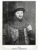 Michael I of Russia: Age & Birthday