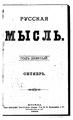 Русская мысль 1888 Книга 10.pdf
