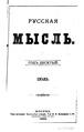 Русская мысль 1889 Книга 07.pdf