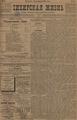 Сибирская жизнь. 1898. №009.pdf