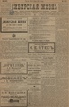 Сибирская жизнь. 1898. №120.pdf