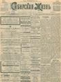 Сибирская жизнь. 1901. №013.pdf