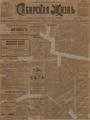 Сибирская жизнь. 1901. №102.pdf