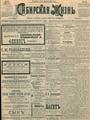 Сибирская жизнь. 1901. №177.pdf