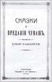 Сказки и предания чуваш. Чӑваш халапӗсем. (1908).pdf