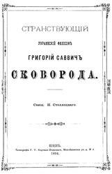 Странствующий украинский философ Григорий Саввич Сковорода
