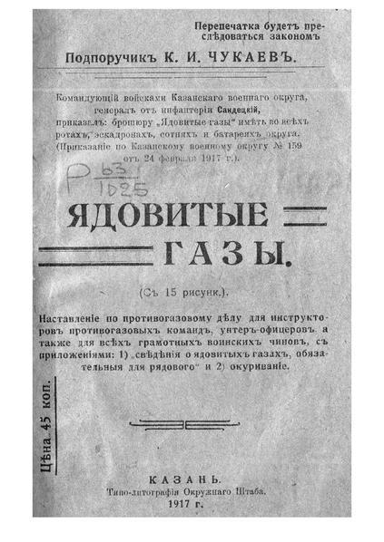 File:Ядовитые газы 1917 48с.pdf