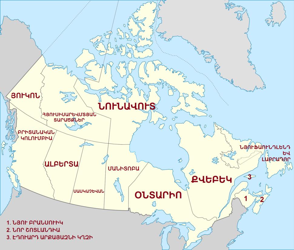 Կանադայի պրովինցիաներ և տարածքներ