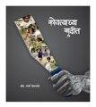 कोयत्याच्या मुठीत (Koytyachya Muthit).pdf