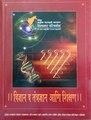 शिल्पकार चरित्रकोश खंड ३ – विज्ञान, तंत्रज्ञान, शिक्षण.pdf