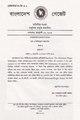 বাংলাদেশ গেজেট, অতিরিক্ত, জানুয়ারী ৩, ২০০৫.pdf