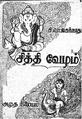 சித்தி வேழம்.pdf