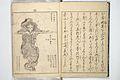 『絵本和漢誉』-Picture Book on Heroes of China and Japan (Ehon wakan no homare) MET 2013 882 04.jpg