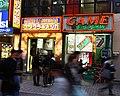 プリクラのメッカ GAME LASVEGAS 渋谷会館 2010 (5496441497).jpg