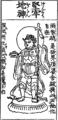 堅牢地神(仏像図彙).png