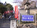 奈良 - panoramio.jpg