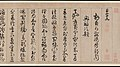明 詹景鳳 草書千字文 卷-Thousand Character Classic MET DP701612.jpg