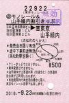 東京モノレール モノレール&山手線内割引きっぷ.png