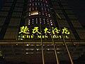 楚民大酒店 - panoramio.jpg