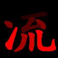 流-red.png