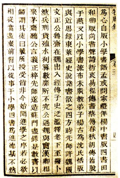 File:清乾隆年武英殿聚珍版书页.JPG