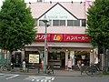 百人町二丁目 2005 (5643346790).jpg