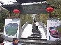 竹海长廊 - panoramio.jpg