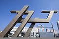 金沢駅もてなしドーム014.jpg