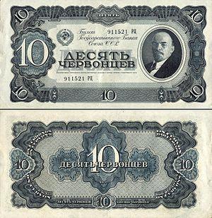 Chervonets - Ten-chervonets note, 1937