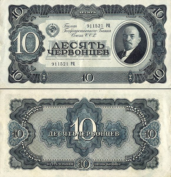 File:10chervonzev1937big.jpg