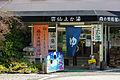 140322 Unzen Onsen Unzen Nagasaki pref Japan14s3.jpg