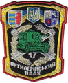 17-й артилерійський полк.png