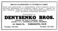 1964 Advertisement for Denysenko brothers' art school.png