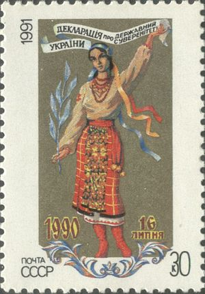 Declaration of State Sovereignty of Ukraine - The Declaration of State Sovereignty of Ukraine was marked on a 1991 USSR postage stamp