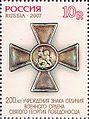 2007. Марка России stamp hi12740044604befc3ec14895.jpg