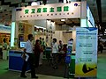 2007TaitronicsAutumn SecurityPavilion.jpg