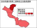 2008年臺中縣第二選舉區立法委員選舉.png